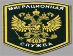 В Челябинской области два сотрудника федеральной миграционной службы вымогали с иностранцев компенсацию за принудительную депортацию