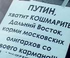 Дальний Восток готовится к акции протеста автомобилистов (ВИДЕО)