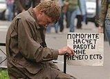 37% россиян ждут массовых сокращений
