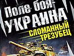 Киевские СМИ: Кавказ, Сибирь и Дальний Восток откалываются от России, Кремль готовится к войне с Украиной / Москва может сделать чрезвычайно рискованную ставку