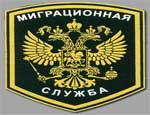 На Южном Урале в миграционную службу чаще всего обращаются «казахстанские» дети, армянские и грузинские жены