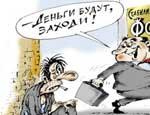 Кризис не отразился на южноуральских финансистах и чиновниках