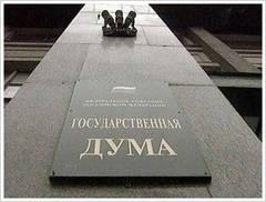 РФ смягчает закон о некоммерческих организациях