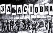 Русские считают забастовки обычной формой экономической борьбы