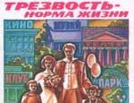 Жители Челябинска смогут дать обет трезвости