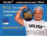 """""""Траст"""", который лопнул / Что закончится раньше - деньги вкладчиков или терпение Центрального банка России?"""