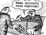 На Южном Урале составили реестр потенциальных коррупционеров