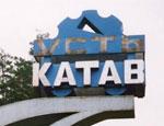 В Усть-Катаве создано общественное движение по спасению города