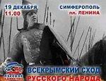 """На телевидении Крыма запретили ролик с призывом к русским """"вставать на смертный бой с фашистскою ордой"""" (ЗАПРЕЩЕННОЕ ВИДЕО) / Власть испугалась, что по ней ударит """"единый мощный кулак"""""""