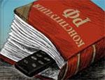 На Южном Урале чтобы соблюдать Конституцию, необходимо подписывать специальные документы