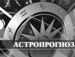 Наступающий 2010 будет годом серьезных испытаний и драматических перемен / Прогнозы астрологов неутешительны