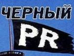"""Российские выборы - назад в 90-е / В России вновь начали активно применять """"черный пиар"""""""