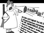 Публичные слушания в Челябинске окончились потасовкой