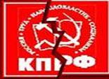 Магнитогорские коммунисты намерены провести внеочередной пленум обкома