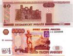 Южноуральцы научились изготавливать 5-тысячные купюры из белорусских полтинников