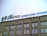 На Челябинском металлургическом комбинате при падении с крыши погиб рабочий