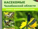 На Южном Урале издан эколого-фаунистический очерк о насекомых