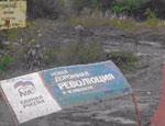 В Катав-Ивановске программа «Добрые дела» превратила грунтовую дорогу в кучу грязи и камней (ФОТО) / «Это Вам от Единой России. Пользуйтесь на здоровье»