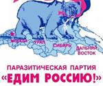 Reuters: ЕдРо «не светит» абсолютное большинство (ФОТО) / Рейтинг Путина самый низкий за последние 10 лет