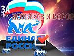 На Урале агитаторам «Единой России» не заплатили за сбор подписей в поддержку выдвижения Путина в президенты