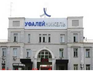 ОАО «Уфалейникель» в очередной раз меняет собственника / Предприятие может  стать полностью государственным