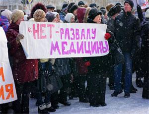 В Верхнем Уфалее не будут возбуждать уголовное дело за попытку сорвать митинг медиков / Креатизм чиновников останется безнаказанным