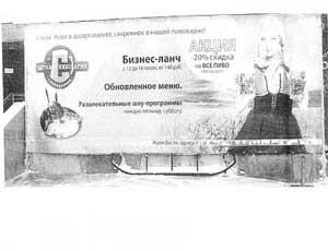 Челябинские антимонопольщики признали ненадлежащей рекламу частной пивоварни