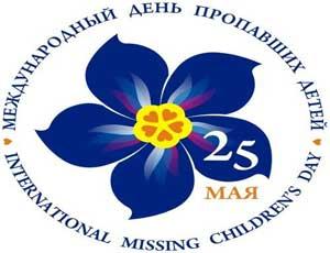 25 мая в Челябинске отметят Международный день пропавших детей