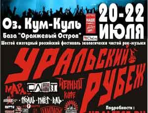"""Фестиваль """"Уральский рубеж"""" перенесли на озеро Большие Касли"""