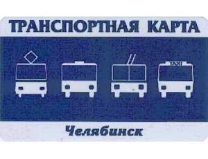 В Челябинске будут бесплатно раздавать транспортные карты