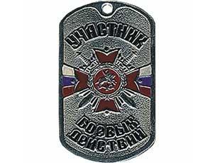 В России участники боевых действий годами не могут доказать факт своего присутствия в горячей точке / А чиновники получают соответствующий статус за однодневную командировку