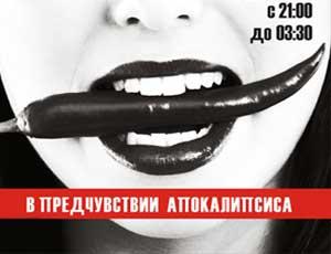 В предчувствии апокалипсиса / Озерску предстоит театральная ночь