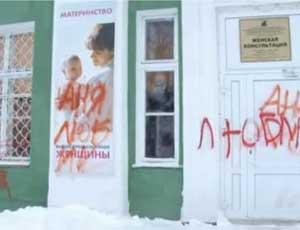 В Еманжелинске пьяный новоявленный отец разрисовал роддом / Ему придется оплатить повторный ремонт здания