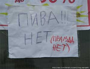 С 1 января 2013 года в Челябинске запретят продавать пиво в киосках / А также в магазинах с 23 до 8 часов