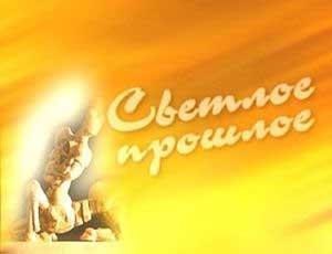 """Церемония награждения лауреатов премии """"Светлое прошлое"""" состоится 20 января"""