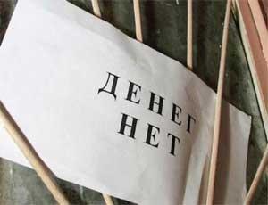 """Челябинский Завод """"Прибор"""" задолжал работникам более 4 миллионов рублей"""
