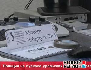 Полиция не пускала русских ученых к месту падения обломков метеорита - заявление представителей УрФУ (ВИДЕО)