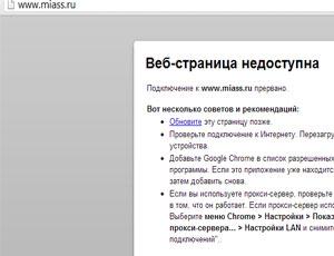 Миасский сайт заблокировали из-за рекламы наркотиков