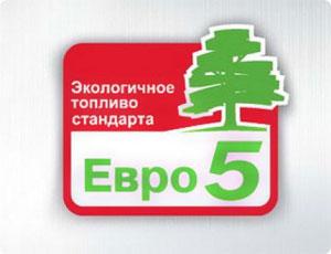 На Южном Урале может быть снижена стоимость бензина / За счет массового перехода на Евро- 5