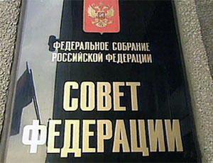 Челябинский юрист стал экспертом Совета Федерации по российской Конституции