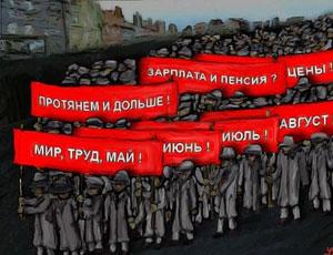 """Оскал Первомая / """"Не придете на демонстрацию - останетесь без премии"""""""