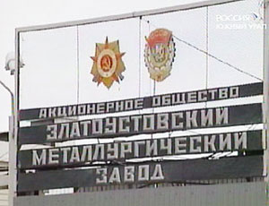 Златоустовский метзавод задолжал работникам 30 миллионов рублей