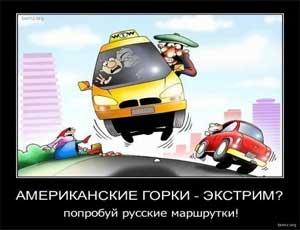В Челябинске водитель маршрутки вынудил пассажирку выпрыгнуть из движущегося автомобиля