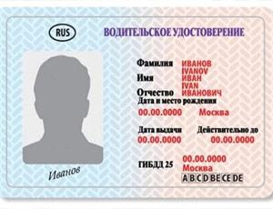 В России через неделю начнут выдавать водительские права нового образца