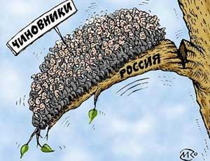 В России на каждые 17 километров приходится 1 чиновник / Страна тратит на госслужащих столько же, сколько на оборону
