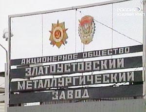 Уволенные металлурги Златоуста устроят пикет под окнами Заксобрания