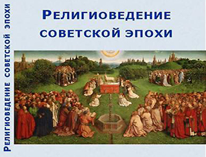 Веселый парадокс: Управление ФСБ Приморского края обнаружило экстремизм в книге «Религиоведение советской эпохи – самое гуманное религиоведение в мире».