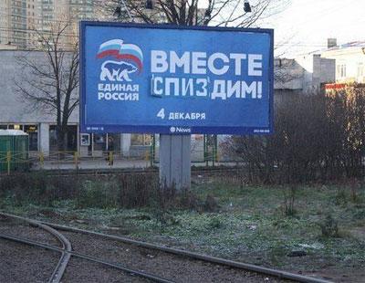 Единая Россия: вместе спи**им