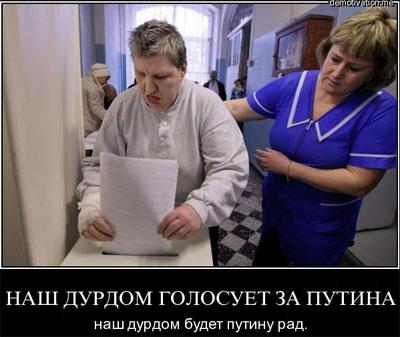 Дурдом голосует за Путина