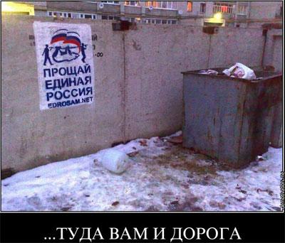 Прощай, Единая Россия
